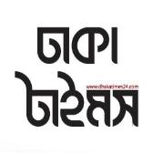 dhakatimes24-squarelogo-1470028688635