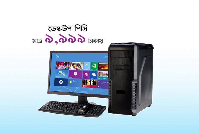 SYSTEMEYE BUDGET PC