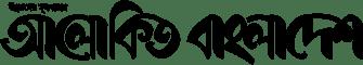 alokito_logo1