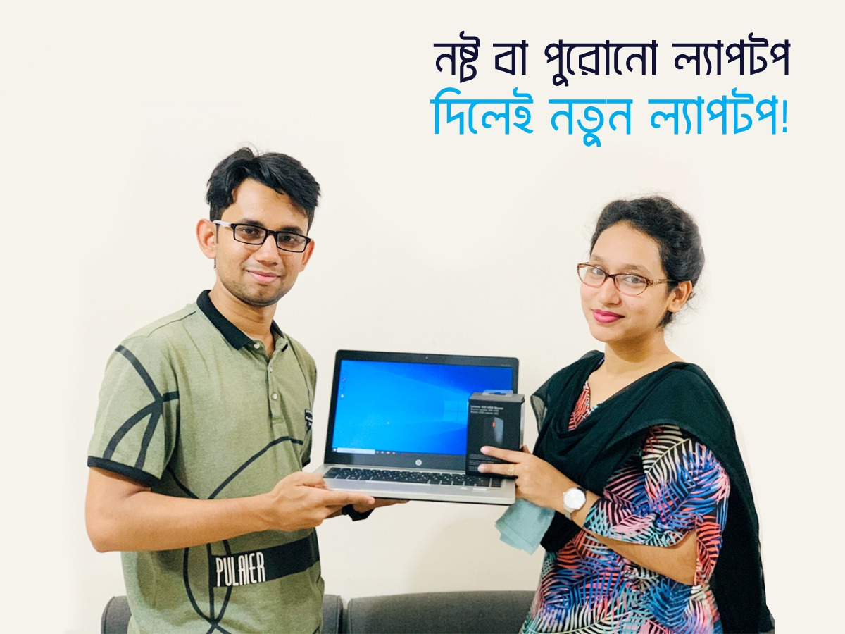 Systemeye-Laptop-desktop-PC-Computer Exchange, Dhaka, Bangladesh কম্পিউটার ল্যাপটপ ডেস্কটপ পিসি এক্সচেঞ্জ অফার ঢাকা বাংলাদেশ।